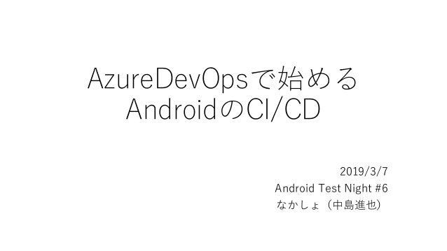 AzureDevOpsで始める AndroidのCI/CD 2019/3/7 Android Test Night #6 なかしょ(中島進也)