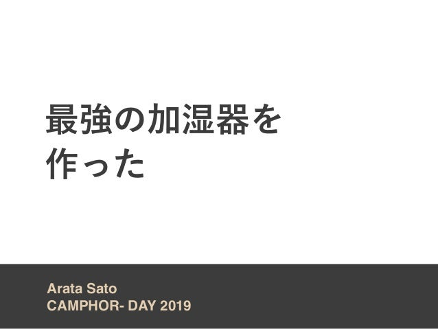 Arata Sato CAMPHOR- DAY 2019