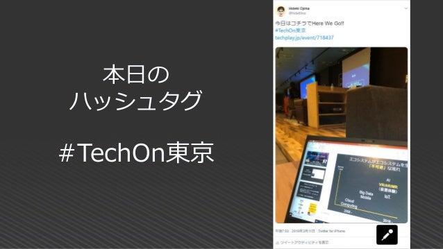 20190311 tech on-x_r_final Slide 2