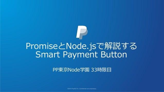 PromiseとNode.jsで解説する Smart Payment Button PP東京Node学園 33時限目