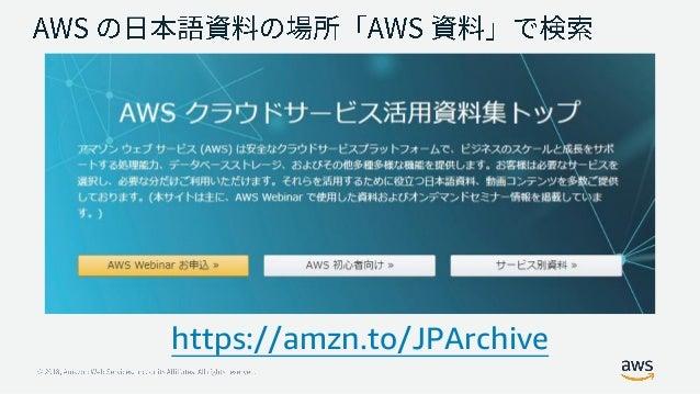 20190313 AWS Black Belt Online Seminar Amazon VPC Basic