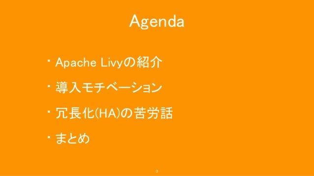 Agenda • Apache Livyの紹介 • 導入モチベーション • 冗長化(HA)の苦労話 • まとめ 3