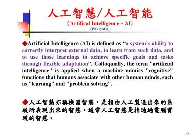 "人工智慧/人工智能 (Artifical Intelligence、AI) (Wikipedia) ◆Artificial Intelligence (AI) is defined as ""a system's ability to corre..."