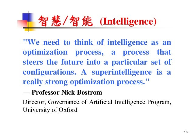 """智慧/智能 (Intelligence) """"We need to think of intelligence as an optimization process, a process that steers the future into a..."""