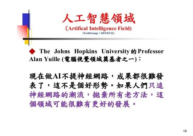人工智慧領域 (Artifical Intelligence Field) (TechOrange,2019/02/12) ◆ The Johns Hopkins University的Professor Alan Yuille (電腦視覺領域...