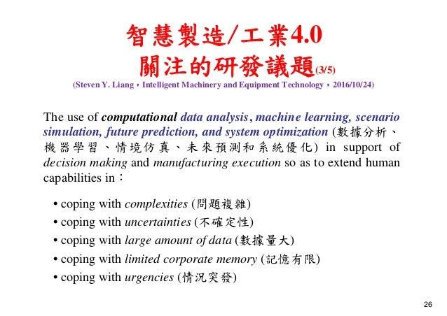智慧製造/工業4.0 關注的研發議題(3/5) (Steven Y. Liang,Intelligent Machinery and Equipment Technology,2016/10/24) The use of computation...