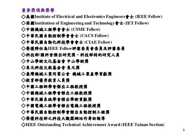 重要獎項與榮譽 ◇美國Institute of Electrical and Electronics Engineers會士 (IEEE Fellow) ◇英國Institution of Engineering and Technology會...