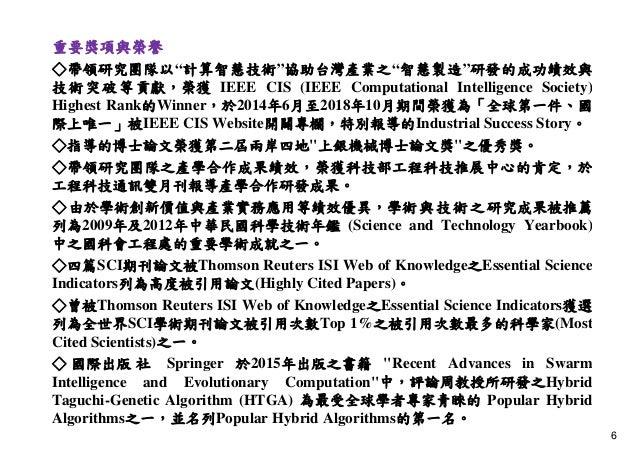 """重要獎項與榮譽 ◇帶領研究團隊以""""計算智慧技術""""協助台灣產業之""""智慧製造""""研發的成功績效與 技術突破等貢獻,榮獲 IEEE CIS (IEEE Computational Intelligence Society) Highest Rank的W..."""