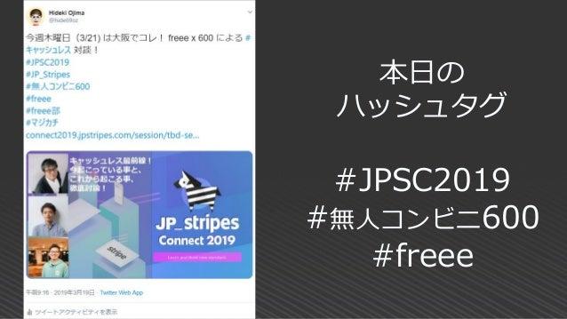 20190321 jp stripes_connect_cashless_final Slide 2