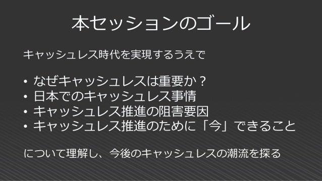 20190321 jp stripes_connect_cashless_final Slide 3
