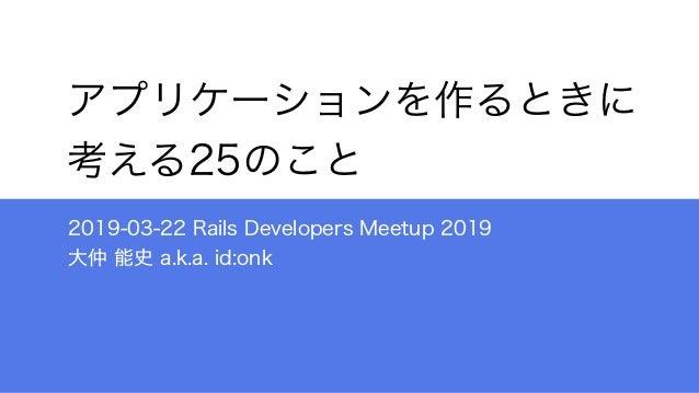 アプリケーションを作るときに考える25のこと Slide 1