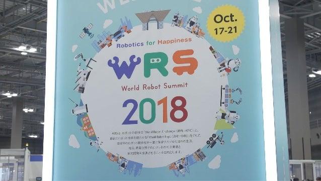World Robot Summit (WRS) 2018/10/17-21 Partner Robot Challenge Virtual Space • 賞金 1位1000万円, 2位300万円, 3位 100万円 • 分野:マルチモーダル...