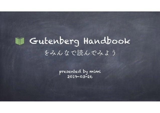 Gutenberg Handbook をみんなで読んでみよう presented by mimi 2019-03-26