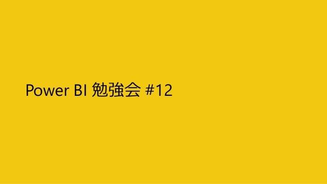 Power BI 勉強会 #12