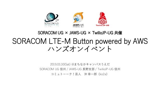SORACOM LTE-M Button powered by AWS ハンズオンイベント