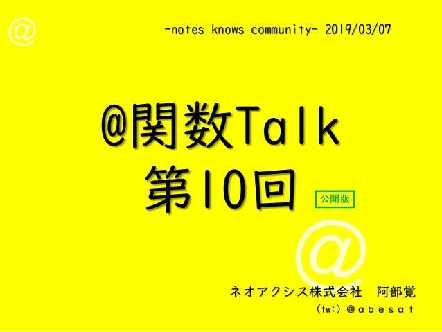 -notes knows community- 2019/03/07 ネオアクシス株式会社 阿部覚 (tw:) @abesat @関数Talk 第10回 公開版