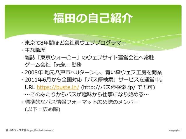 「八戸市営バスGTFS-JPデータ 作成プロジェクト」公共交通オープンデータ最前線 inインターナショナルオープンデータデイ2019 Slide 2