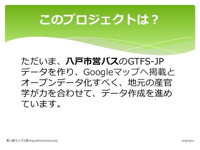 「八戸市営バスGTFS-JPデータ 作成プロジェクト」公共交通オープンデータ最前線 inインターナショナルオープンデータデイ2019 Slide 3