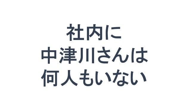 37 社内に 中津川さんは 何人もいない
