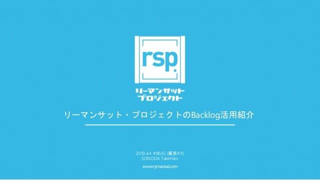 リーマンサット・プロジェクトのBacklog活用紹介 2019.4.4 #JBUG (東京#9) SONODA Takehiko