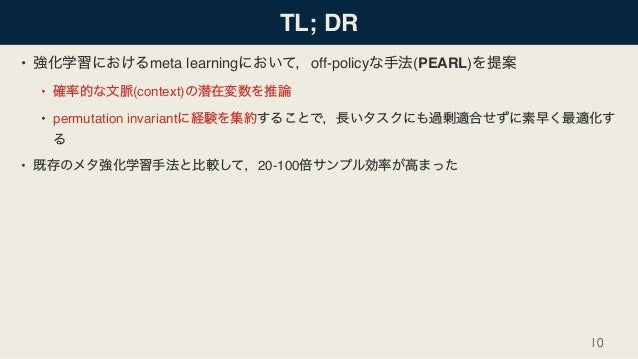 TL; DR • meta learning off-policy (PEARL) • (context) • permutation invariant • 20-100 10