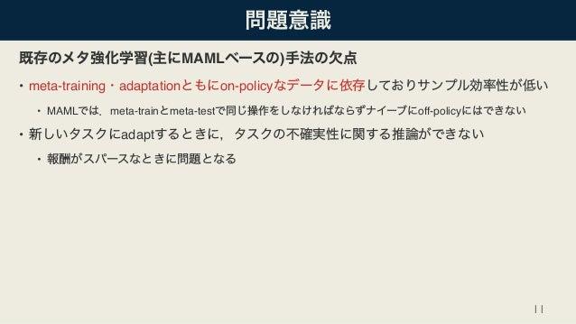 ( MAML ) • meta-training adaptation on-policy • MAML meta-train meta-test off-policy • adapt • 11