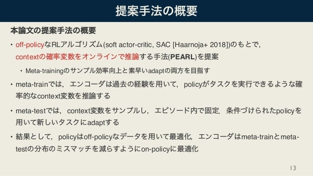 • off-policy RL (soft actor-critic, SAC [Haarnoja+ 2018])  context (PEARL) • Meta-training adapt • meta-train policy cont...