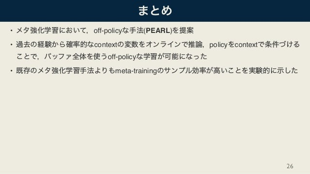 • off-policy (PEARL) • context policy context off-policy • meta-training 26
