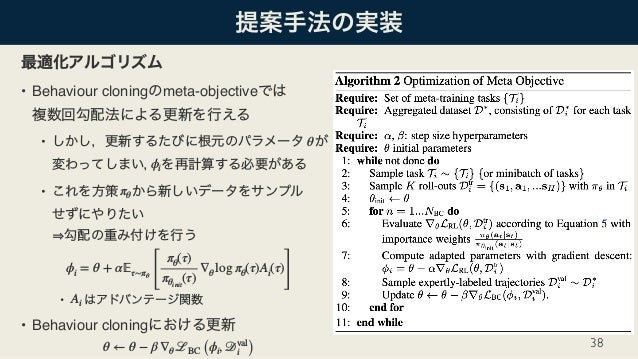 • Behaviour cloning meta-objective  •  •   • • Behaviour cloning 38 θ ϕi πθ ϕi = θ + α𝔼τ∼πθ [ πθ(τ) πθinit (τ) ∇θlog π...