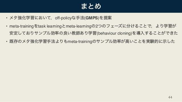 • off-policy (GMPS) • meta-training task learning meta-learning 2 (behaviour cloning) • meta-training 44