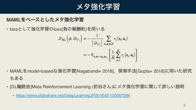 MAML • loss loss( ) • MAML model-based [Nagabandi+ 2018] [Gupta+ 2018] • [DL ]Meta Reinforcement Learning ( ) • https://ww...