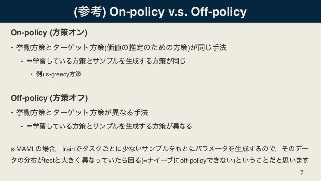 ( ) On-policy v.s. Off-policy On-policy ( ) • ( ) • • ) ε-greedy Off-policy ( ) • • ※ MAML train test (= off-policy ) 7