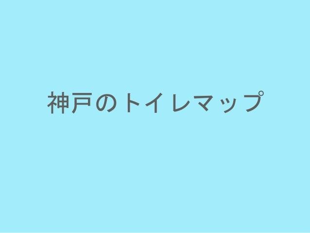神戸のトイレマップ