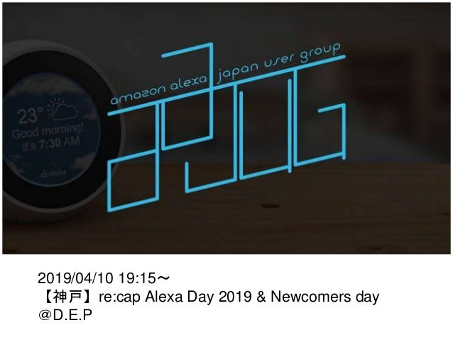20190406 alexa day_kobuilder_kobe_toilet_map Slide 3
