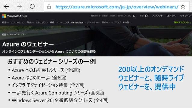 第1回 クラウドって何? https://info.microsoft.com/JA-AZUREPLAT-WBNR-FY19-10Oct-09-WebinarAzureFirstStepOctober2018-MCW0008796_01Regi...