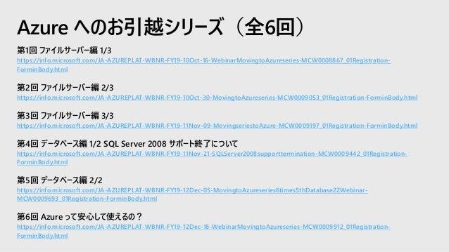 第1回 Microsoft のインテリジェント エッジ テクノロジーをキャッチアップ! https://info.microsoft.com/JA-AzureINFRA-WBNR-FY19-01Jan-10-InfrastructureMode...