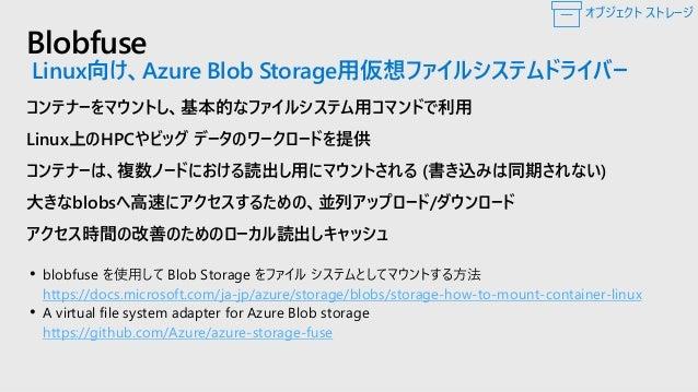 同時実行制御 (Managing Concurrency in Azure Storage) https://docs.microsoft.com/ja-jp/azure/storage/common/storage-concurrency 楽...