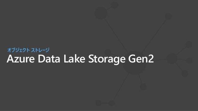 Azure Data Lake Storage Gen2 高可用性、高拡張性を保持する Azure Blob Storage をベースに、 ビッグデータ分析に最適化されたクラウドストレージ できること 通常のファイルシステムと同様に階層型でのフ...