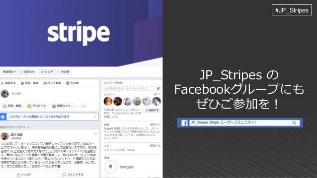 JP_Stripes の Facebookグループにも ぜひご参加を! #JP_Stripes