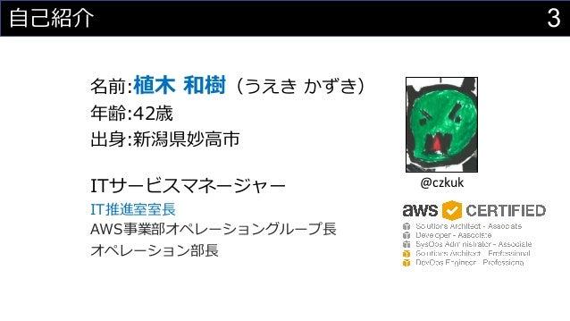 20190413 Joetsu TechMeetup 03 Slide 3