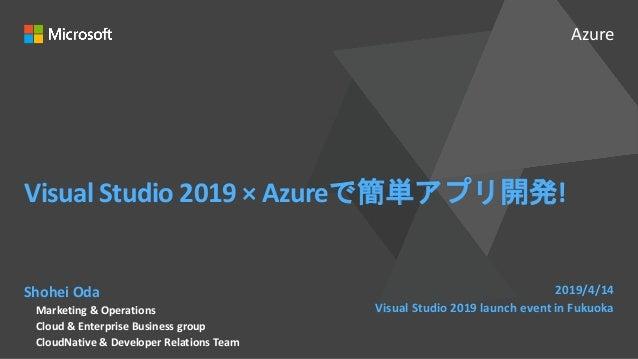 Azure Visual Studio 2019 × Azure ! Shohei Oda Marketing & Operations Cloud & Enterprise Business group CloudNative & Devel...