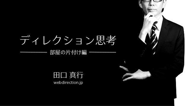 部屋の片付け編 ディレクション思考 田口 真行 webdirection.jp