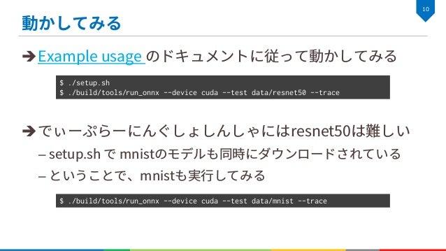 è – class Model { public: explicit Model(const onnx::ModelProto& xmodel); private: int64_t ir_version_; std::vector<onnx::...