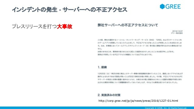 Copyright © GREE, Inc. All Rights Reserved. インシデントの発生 - サーバーへの不正アクセス プレスリリースを打つ大事故 http://corp.gree.net/jp/ja/news/press/2...