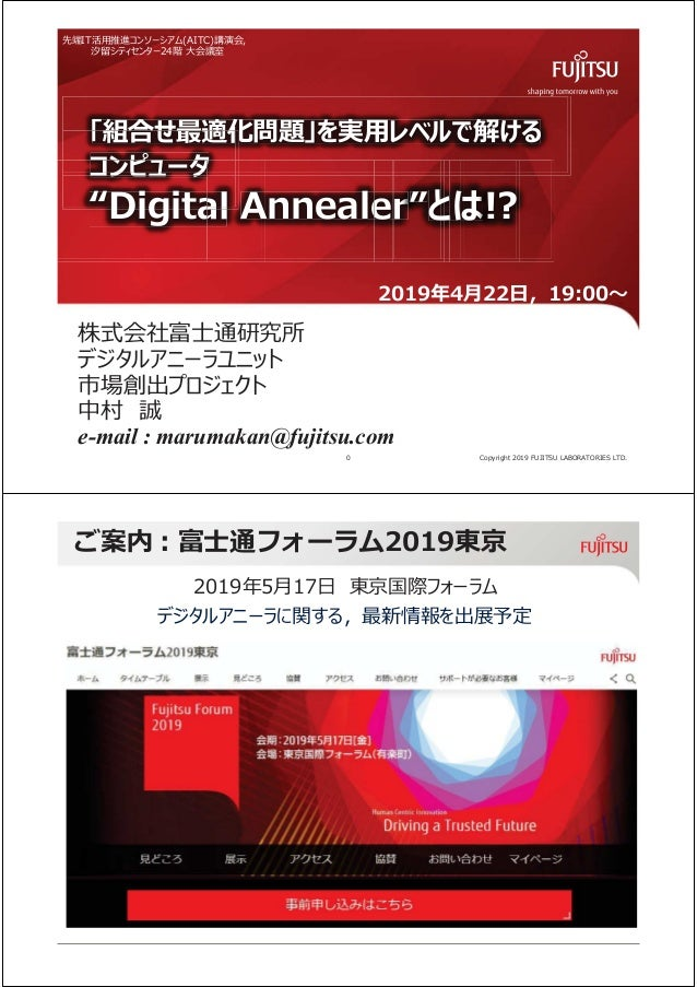 e-mail : marumakan@fujitsu.com