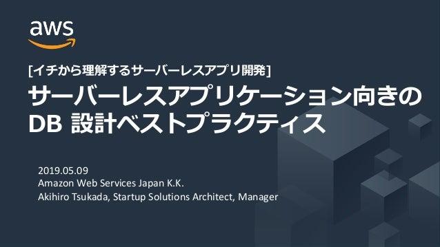 B 2019.05.09 Amazon Web Services Japan K.K. Akihiro Tsukada, Startup Solutions Architect, Manager