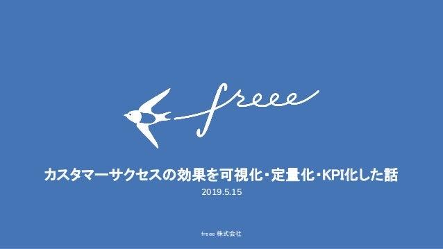 freee 株式会社 カスタマーサクセスの効果を可視化・定量化・KPI化した話 2019.5.15