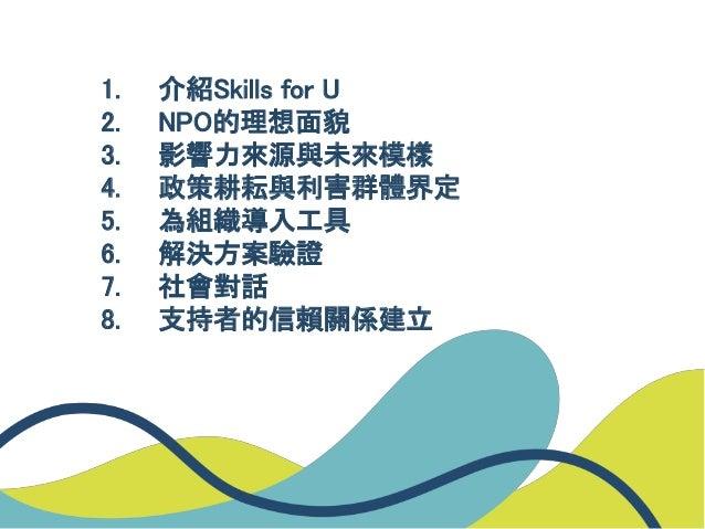 20190514 網二:如何打造具有社會影響力的NPO——解決方案設計、組織規模與佈局、社會溝通與募款 Slide 2