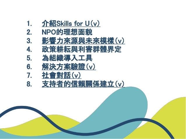 20190514 網二:如何打造具有社會影響力的NPO——解決方案設計、組織規模與佈局、社會溝通與募款 Slide 3
