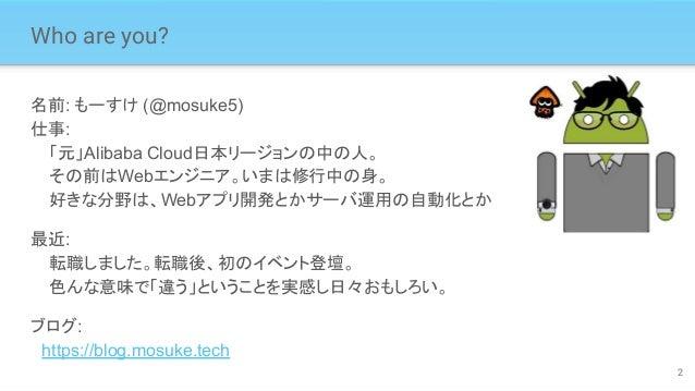 Alibaba Cloud Serverless Kubernetes 徹底解説 Slide 2